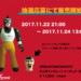 11/24日(金) 13:00締切 『PDSxFIVESTARTOY』キン肉マングレート ソフビweb抽選